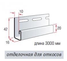 Сайдинг Планка отделочная для откосов белоснежная Т-04 - 3,00м